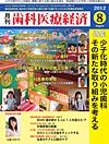 【歯科医療経済/2012年8月号】を見る