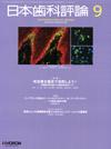 【日本歯科評論/2012年9月号】を見る