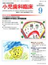 【小児歯科臨床/2012年9月号】を見る