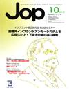 【矯正臨床ジャーナル/2012年10月号】を見る