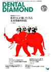 【デンタルダイヤモンド/2012年10月号】を見る