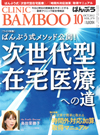 【CLINIC BAMBOO/2012年10月号】を見る
