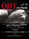 【QDT/2012年10月号】を見る