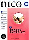 【nico/2012年10月号】を見る