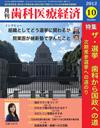 【歯科医療経済/2012年10月号】を見る