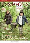 【デンタルハイジーン/2012年11月号】を見る