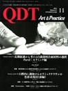 【QDT/2012年11月号】を見る
