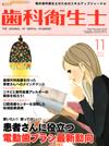 【歯科衛生士/2012年11月号】を見る