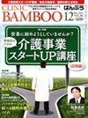 【CLINIC BAMBOO/2012年12月号】を見る