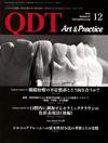 【QDT/2012年12月号】を見る