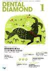 【デンタルダイヤモンド/2013年1月号】を見る