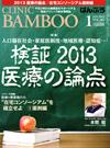 【CLINIC BAMBOO/2013年1月号】を見る