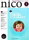 【nico/2013年1月号】を見る