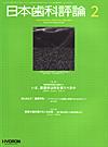 【日本歯科評論/2013年2月号】を見る