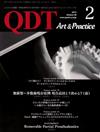 【QDT/2013年2月号】を見る
