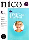 【nico/2013年2月号】を見る