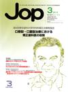 【矯正臨床ジャーナル/2013年3月号】を見る