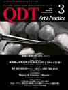 【QDT/2013年3月号】を見る