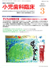 【小児歯科臨床/2013年3月号】を見る