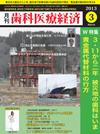 【歯科医療経済/2013年3月号】を見る