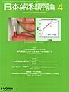 【日本歯科評論/2013年4月号】を見る