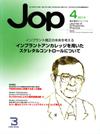 【矯正臨床ジャーナル/2013年4月号】を見る