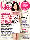 【日経ヘルス/2013年4月号】を見る