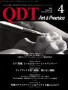 【QDT/2013年4月号】を見る