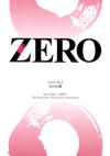 【ZERO/Vol.12-No.2 <2013-2>】を見る