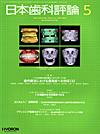 【日本歯科評論/2013年5月号】を見る