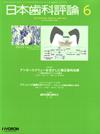 【日本歯科評論/2013年6月号】を見る