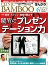 【CLINIC BAMBOO/2013年6月号】を見る