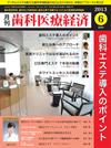 【歯科医療経済/2013年6月号】を見る