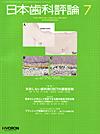 【日本歯科評論/2013年7月号】を見る