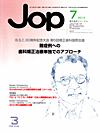 【矯正臨床ジャーナル/2013年7月号】を見る