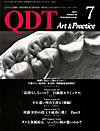 【QDT/2013年7月号】を見る