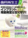 【歯科衛生士/2013年7月号】を見る