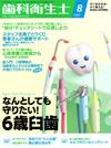 【歯科衛生士/2013年8月号】を見る