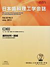 【DE/186号(日本歯科理工学会誌/Vol.32 No.4)】を見る