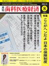 【歯科医療経済/2013年8月号】を見る