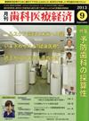 【歯科医療経済/2013年9月号】を見る