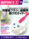 【歯科衛生士/2013年10月号】を見る