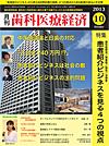 【歯科医療経済/2013年10月号】を見る