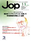 【矯正臨床ジャーナル/2013年11月号】を見る