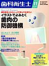 【歯科衛生士/2013年11月号】を見る