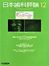 【日本歯科評論/2013年12月号】を見る