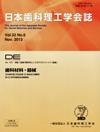 【DE/187号(日本歯科理工学会誌/Vol.32 No.6)】を見る