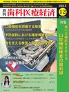 【歯科医療経済/2013年12月号】を見る