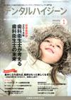 【デンタルハイジーン/2014年1月号】を見る