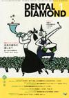 【デンタルダイヤモンド/2014年1月号】を見る
